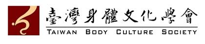 台灣身體文化學會